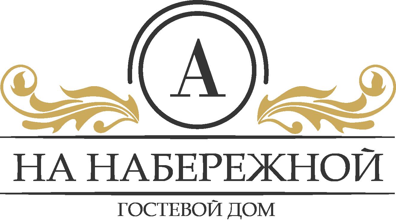 """Гостевой дом """"На Набережной"""" Ореховая роща г. Анапа Логотип"""